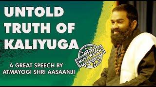 கலியுக உண்மையும் ~ இறைவனின் தேவையும் - A Powerful Speech by Shri AasaanJi