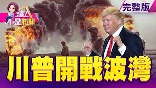 美軍擊落伊朗無人機!南韓降息台被迫跟進?網貸一哥「陸金所」不玩了、馬斯克人機計畫 癱瘓能再行走 -【這!不是新聞】20190719
