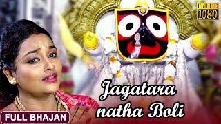 Jagatara Natha Boli | Jagannath Bhajan Video | Odia Bhajan Video | Prarthana Bhajan