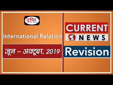 Current News Revision for INTERNATIONAL RELATION (June-October, 2019)