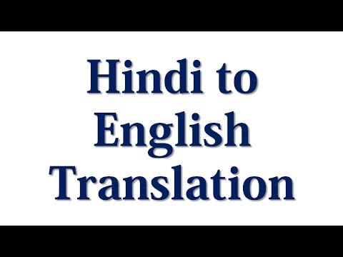 Learn Hindi Online - Hindi to English Translation (Part -1)
