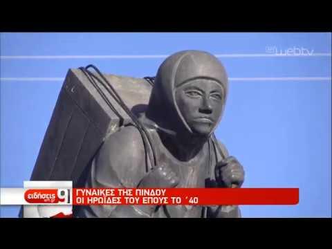 Γυναίκες της Πίνδου: Οι ηρωίδες του έπους του '40 | 28/10/2019 | ΕΡΤ