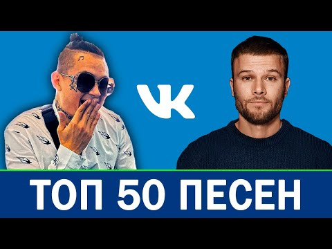 ТОП 50 ЛУЧШИХ ПЕСЕН VK | ИХ ИЩУТ ВСЕ | Сентябрь 2019 | Обнови плейлист