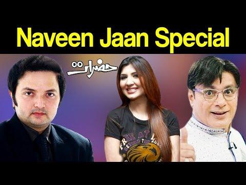 Naveen Jaan Special | Hazraat | 24 January 2019 | AbbTakk News