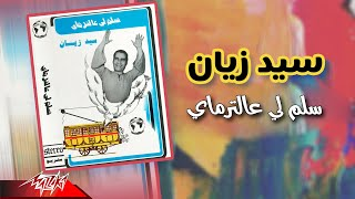 اغاني حصرية Sayed Zayyan - Salemly Al Tormay | سيد زيان - سلم لي عالترماي تحميل MP3