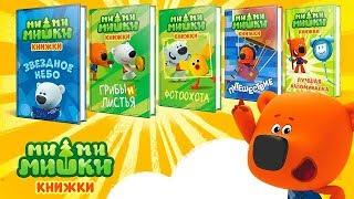 Детский уголок/Kids'Corner Ми ми мишки Книжки. Сборник всех серий.Любимый мультфильм.