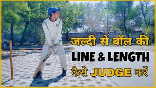 HOW TO JUDGE BALL'S  LINE OR LENGTH IN CRICKET || TIPS FOR LINE AND LENGTH