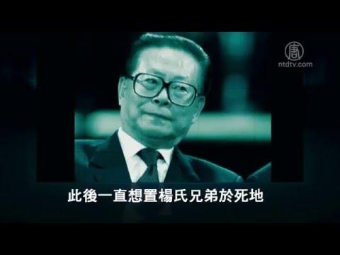 《真实的江泽民》(九):跨世纪接班人的由来 720P
