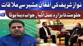PTI Ministers blast Nawaz Sharif for meeting Afghan NSA