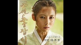 ALi (알리) - 돌 틈 꽃 (Flower Through The Rock)  [Gunman In Joseon OST]