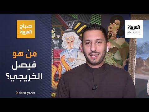 العرب اليوم - فيصل الخريجي فنان تشكيلي يمزج بين لوحات الرسامين العالميين