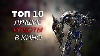 ТОП-10 | ЛУЧШИЕ РОБОТЫ В КИНО