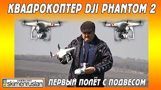 Квадрокоптер DJI Phantom 2 - первый полёт с подвесом