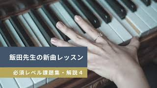 飯田先生の新曲レッスン〜必須レベル課題・解説4〜