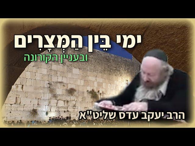 """חדש: הגאון הרב יעקב עדס שליט""""א בֵּין הַמְּצָרִים ותקופת הקורונה"""