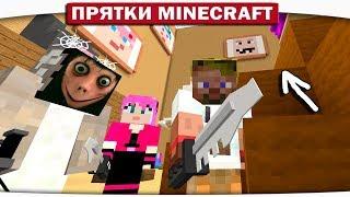 ЛЕТУЧАЯ МОМО И ДЕД!! - ПРЯТКИ МАЙНКРАФТ #199