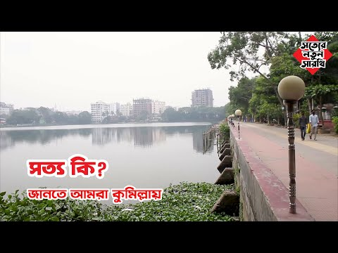 জানতে চাই সত্য কি | কুমিল্লা ২য় পর্ব | সত্যের নতুন সারথি
