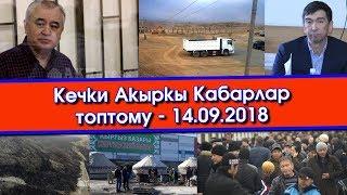 Кечки жанылыктар | Текебаев ооруканадан кайра абакка которулду | Акыркы Кабарлар