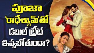 పూజా 'రాధేశ్యామ్'తో డబుల్ ట్రీట్ ఇవ్వబోతుందా? | Pooja Hegde Dual Role in Radhe Shyam?