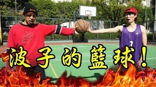 「波子的籃球」伍仔挑戰1ON1? 無辜的受傷者!