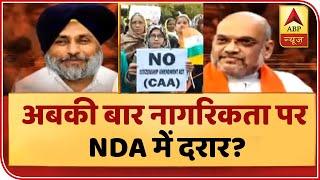 NDA Divided Over Citizenship Amendment Act?   Samvidhan Ki Shapath   ABP News