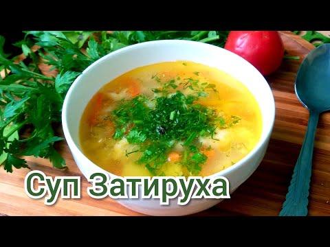 Soup Simple and delicious recipe/ Суп Затируха Простой и вкусный рецепт/English subtitles