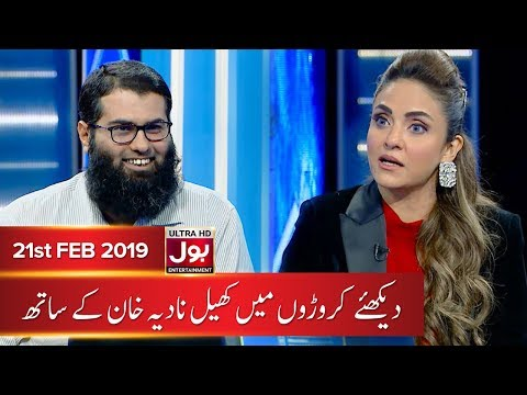Croron Mein Khel With Nadia Khan | Nadia Khan Show | 21st February 2019 | BOL Entertainment
