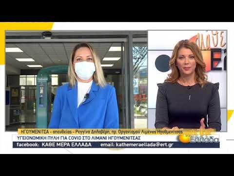 Υγειονομική πύλη για τον κορονοϊό στο λιμάνι της Ηγουμενίτσας   19/11/2020   ΕΡΤ