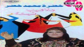 Khadra Mohamed Khedr - Mala3eb Shee7a / خضره محمد خضر - ملاعيب شيحا