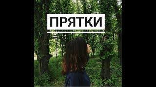 HammAli & Navai   Прятки (cover Tanya Quant)