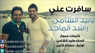 تحميل اغاني وليد الشامي راشد الماجد سافرت عني MP3