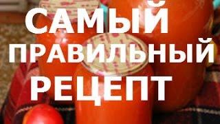 ПОМИДОРЫ В СОБСТВЕННОМ СОКУ. Рецепт