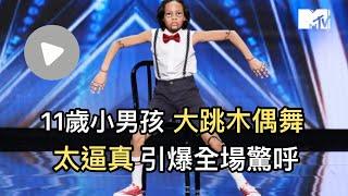【M有料】11歲小男孩大跳木偶舞 太逼真引爆全場驚呼|MTV NEWS