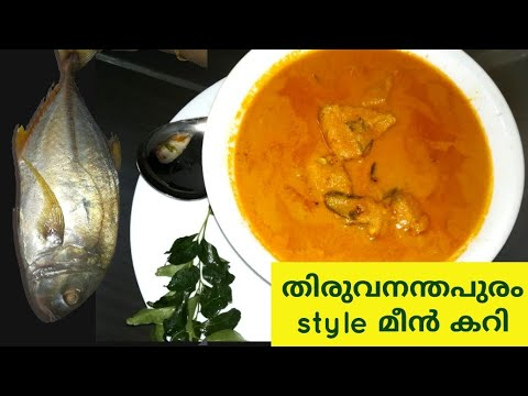 Thenga Aracha Meen Curry|Easy Kerala Fish Curry|How to make trivandrum style fish curry 2019