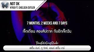แปลเพลง Not Ok   Kygo Ft. Chelsea Cutler