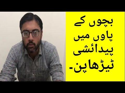 Bachon kay paon mae paidaishee tehra pan|Dr Ismail ... - YouTube