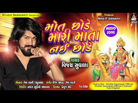 Download VIJAY SUVADA | Mot Chhode Maari Mata nai Chhode | મોત છોડે મારી માતા નઈ છોડે | Full AUDIO SONG HD Mp4 3GP Video and MP3