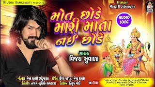 VIJAY SUVADA | Mot Chhode Maari Mata nai Chhode | મોત છોડે મારી માતા નઈ છોડે | Full AUDIO SONG