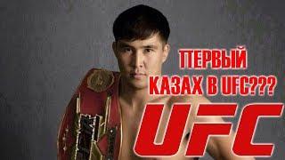 БЕЙБИТ НАЗАРОВ СТАНЕТ ПЕРВЫМ КАЗАХОМ В UFC???