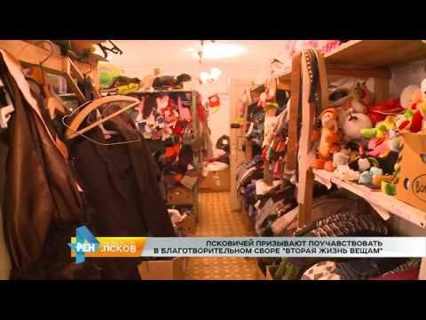 Новости Псков 28.09.2016 # Вторая жизнь вещам