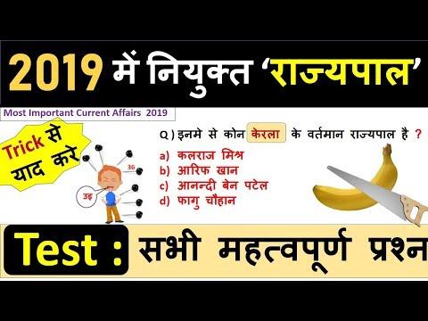 Gk Trick : 2019 Indian Governor | भारत के  गवर्नर  | SSC CPO | Railway | SI | Bank - CrazyGkTrick