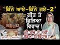 Ranjit Bawa ਦੇ Kinne Aye Kinne Gaye 2 ਗੀਤ ਤੇ ਵਿਵਾਦ ਕਿਉਂ ਛਿੜਿਆ ? Jaspreet kaur   Surkhab TV