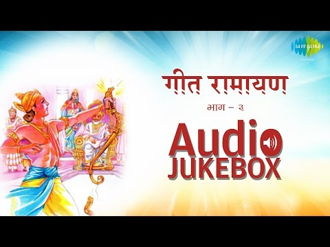 Geet Ramayana (Vol. 3) | Popular Marathi Songs | Audio Jukebox