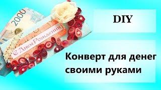Конверт для денег своими руками | Envelope for money