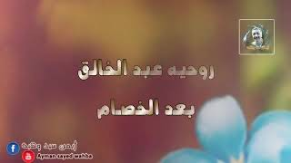 تحميل اغاني روحيه عبد الخالق....بعد الخصام MP3