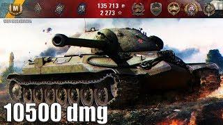 ИС-7 как играет МАТЁРЫЙ СТАТИСТ 10500 dmg 🌟🌟🌟 World of Tanks лучший бой на ИС-7 wot