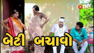 Beti Bachavo | Gujarati Comedy | One Media