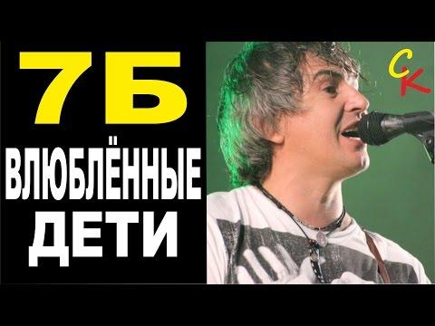 ВЛЮБЛЁННЫЕ ДЕТИ - 7Б / как играть на гитаре / аккорды бой / кавер