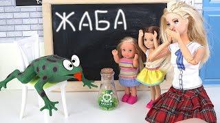 УЧИЛКА ЖАБА ??? Мультик Барби Про школу Школьные истории Куклы Для девочек iKuklaTV