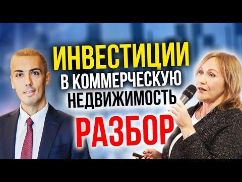Инвестиции в коммерческую недвижимость - реальный опыт - разбор кейса Елена Соловьева